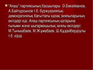 """""""Алаш"""" партиясының басшылары Ә.Бөкейханов, А.Байтұрсынов т.б. буржуазиялық-де"""