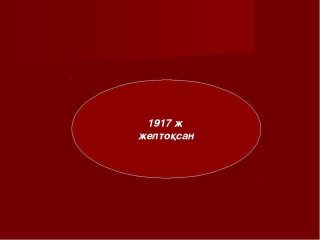 1917 ж желтоқсан