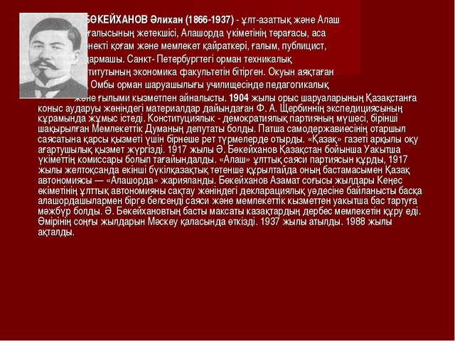 БӨКЕЙХАНОВ Әлихан (1866-1937) - ұлт-азаттық және Алаш қозғалысының жетекшісі...
