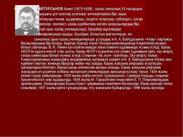 БАЙТҰРСЫНОВ Ахмет (1873-1938) - қазақ халкының XX ғасырдың басындағы ұлт-аза...