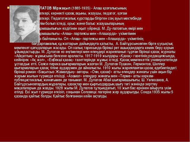 ДУЛАТОВ Міржақып (1885-1935) - Алаш қозғалысының қайраткері, көрнекті қазақ...