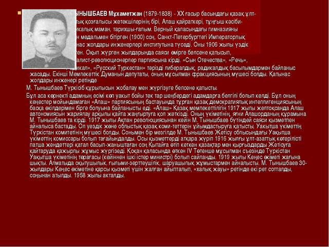 ТЫНЫШБАЕВ Мұхаметжан (1879-1838) - XX ғасыр басындағы қазақ ұлт- азаттық қоз...