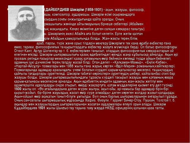 ҚҰДАЙБЕРДИЕВ Шәкәрім (1858-1931) - ақын, жазушы, философ, тарихшы, композито...