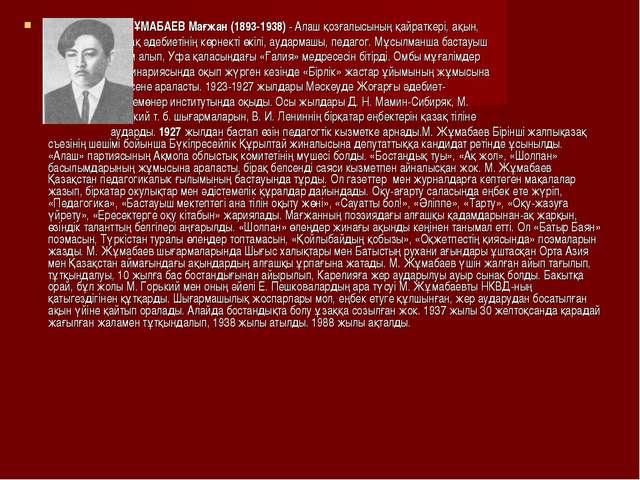 ЖҰМАБАЕВ Мағжан (1893-1938) - Алаш қозғалысының қайраткері, ақын, қазақ әдеб...