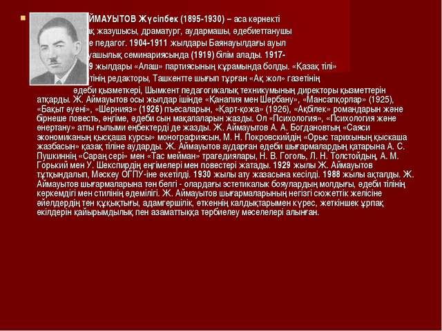 АЙМАУЫТОВ Жүсіпбек (1895-1930) – аса көрнекті қазақ жазушысы, драматург, ауд...