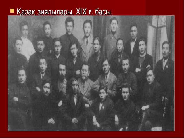 Қазақ зиялылары. XIX ғ. басы.