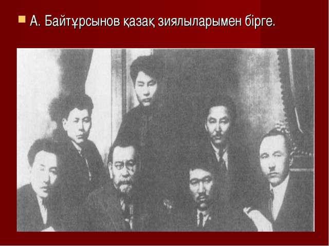 А. Байтұрсынов қазақ зиялыларымен бірге.