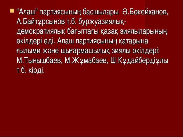 """""""Алаш"""" партиясының басшылары Ә.Бөкейханов, А.Байтұрсынов т.б. буржуазиялық-де..."""