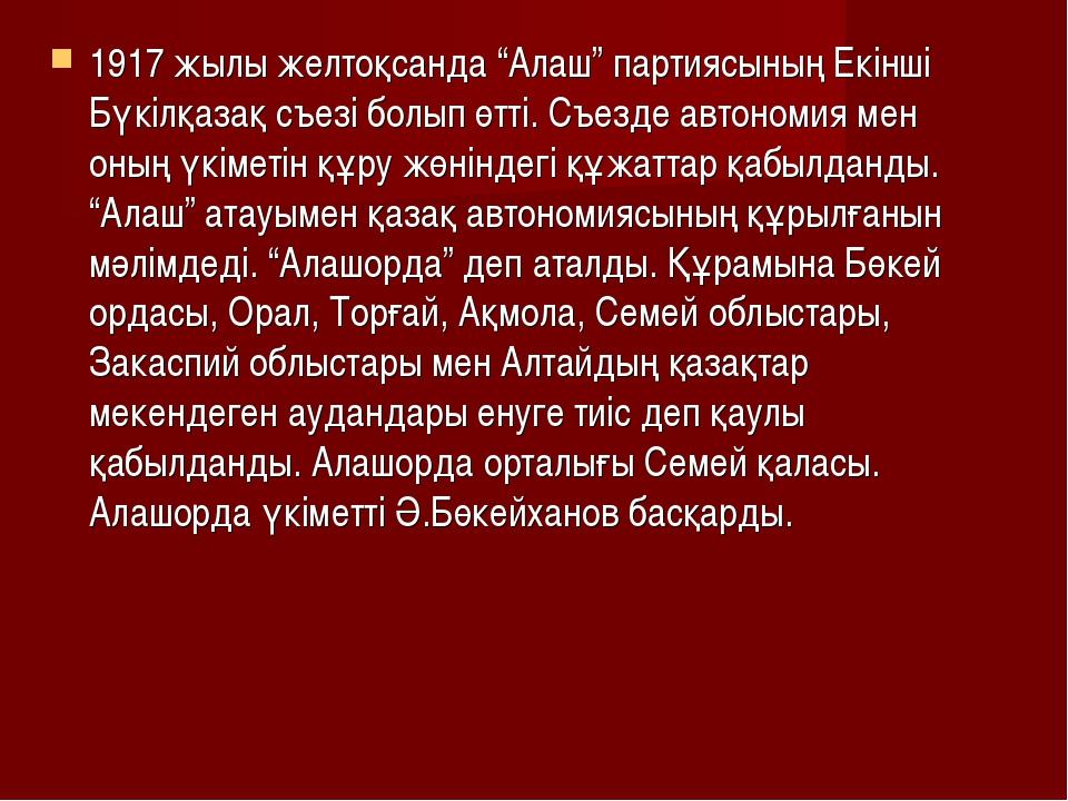 """1917 жылы желтоқсанда """"Алаш"""" партиясының Екінші Бүкілқазақ съезі болып өтті...."""