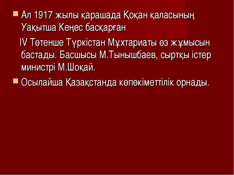 Ал 1917 жылы қарашада Қоқан қаласының Уақытша Кеңес басқарған IV Төтенше Түрк...