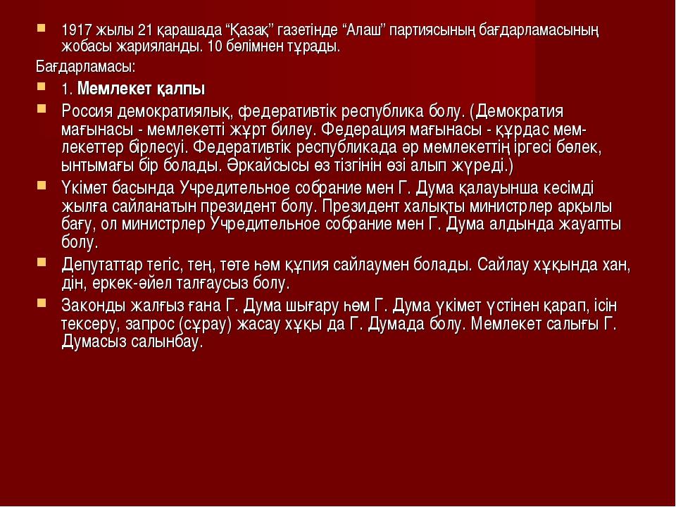 """1917 жылы 21 қарашада """"Қазақ"""" газетінде """"Алаш"""" партиясының бағдарламасының жо..."""