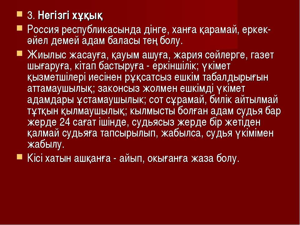 3. Негізгі хұқық Россия республикасында дінге, ханға қарамай, еркек-әйел деме...