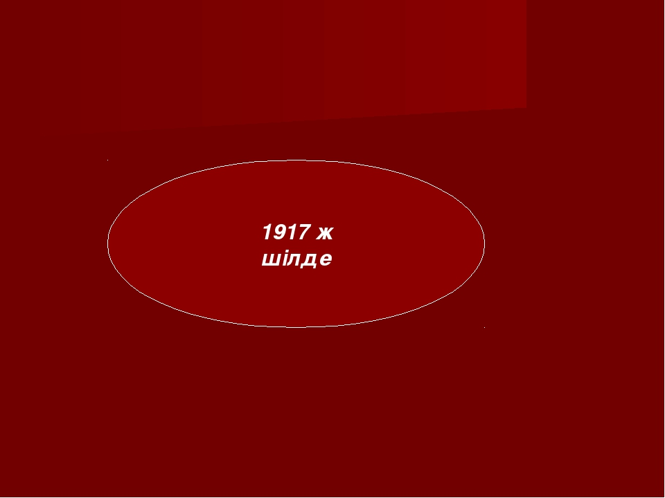 1917 ж шілде