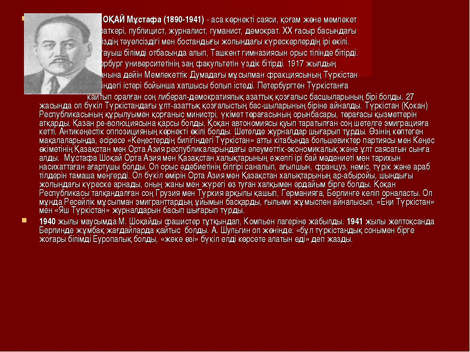ШОҚАЙ Мұстафа (1890-1941) - аса көрнекті саяси, қоғам жөне мемлекет кайратке...