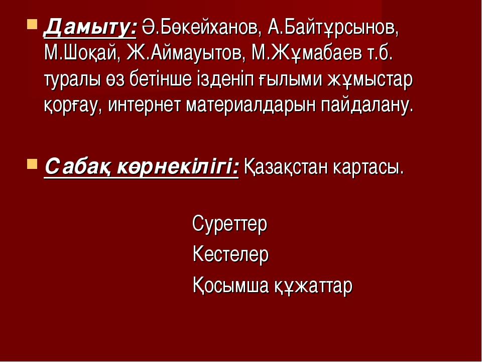 Дамыту: Ә.Бөкейханов, А.Байтұрсынов, М.Шоқай, Ж.Аймауытов, М.Жұмабаев т.б. ту...