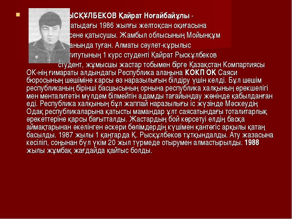РЫСҚҰЛБЕКОВ Қайрат Ноғайбайұлы - Алматыдағы 1986 жылғы желтоқсан оқиғасына б...