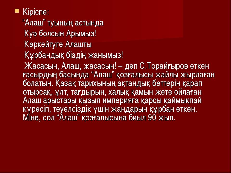 """Кіріспе: """"Алаш"""" туының астында Куә болсын Арымыз! Көркейтуге Алашты Құрбандық..."""