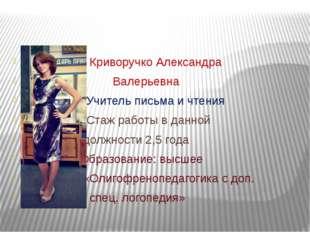 Криворучко Александра Валерьевна Учитель письма и чтения Стаж работы в данно