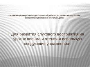 система коррекционно-педагогической работы по развитию слухового восприятия у