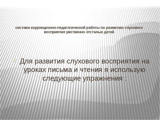система коррекционно-педагогической работы по развитию слухового восприятия у...
