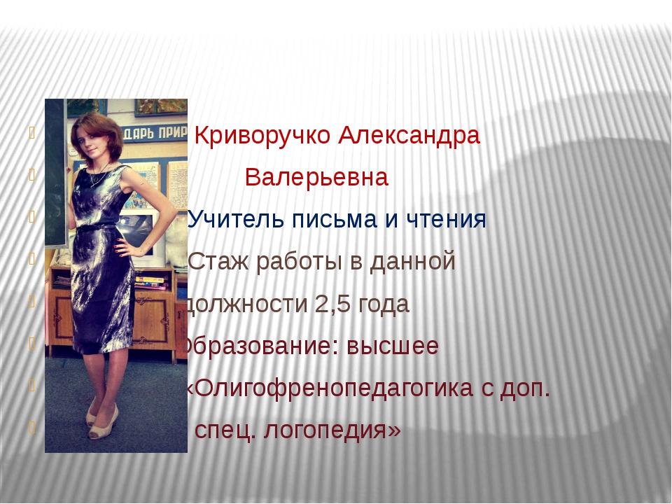 Криворучко Александра Валерьевна Учитель письма и чтения Стаж работы в данно...