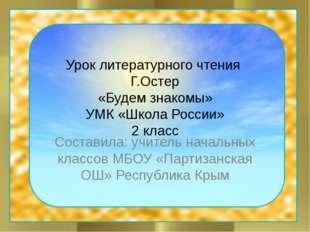 Урок литературного чтения Г.Остер «Будем знакомы» УМК «Школа России» 2 класс