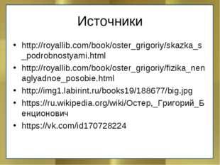 Источники http://royallib.com/book/oster_grigoriy/skazka_s_podrobnostyami.htm