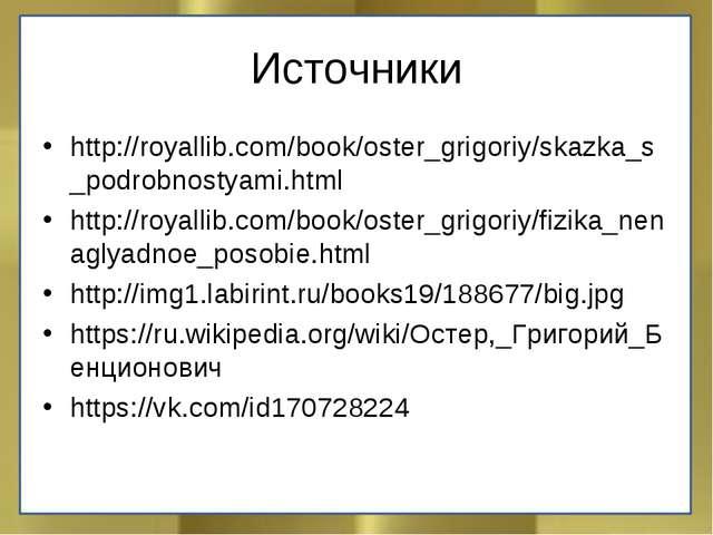 Источники http://royallib.com/book/oster_grigoriy/skazka_s_podrobnostyami.htm...