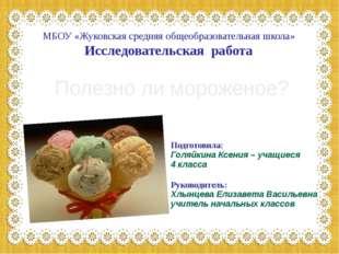 Полезно ли мороженое? МБОУ «Жуковская средняя общеобразовательная школа» Иссл
