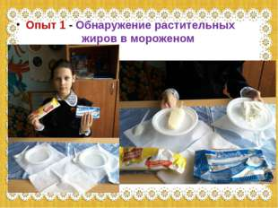 Опыт 1 - Обнаружение растительных жиров в мороженом