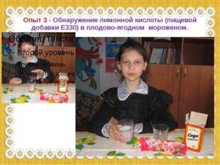 Опыт 3 - Обнаружение лимонной кислоты (пищевой добавки Е330) в плодово-ягодн