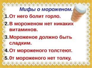 Мифы о мороженом. От него болит горло. В мороженом нет никаких витаминов. Мор