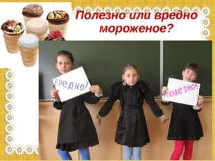 Полезно или вредно мороженое?