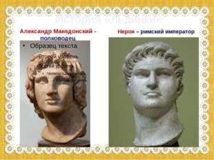История «льдинки» Александр Македонский - полководец Нерон – римский император