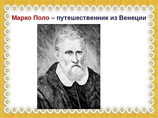 Марко Поло – путешественник из Венеции