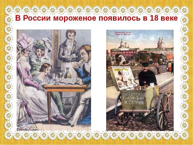 В России мороженое появилось в 18 веке