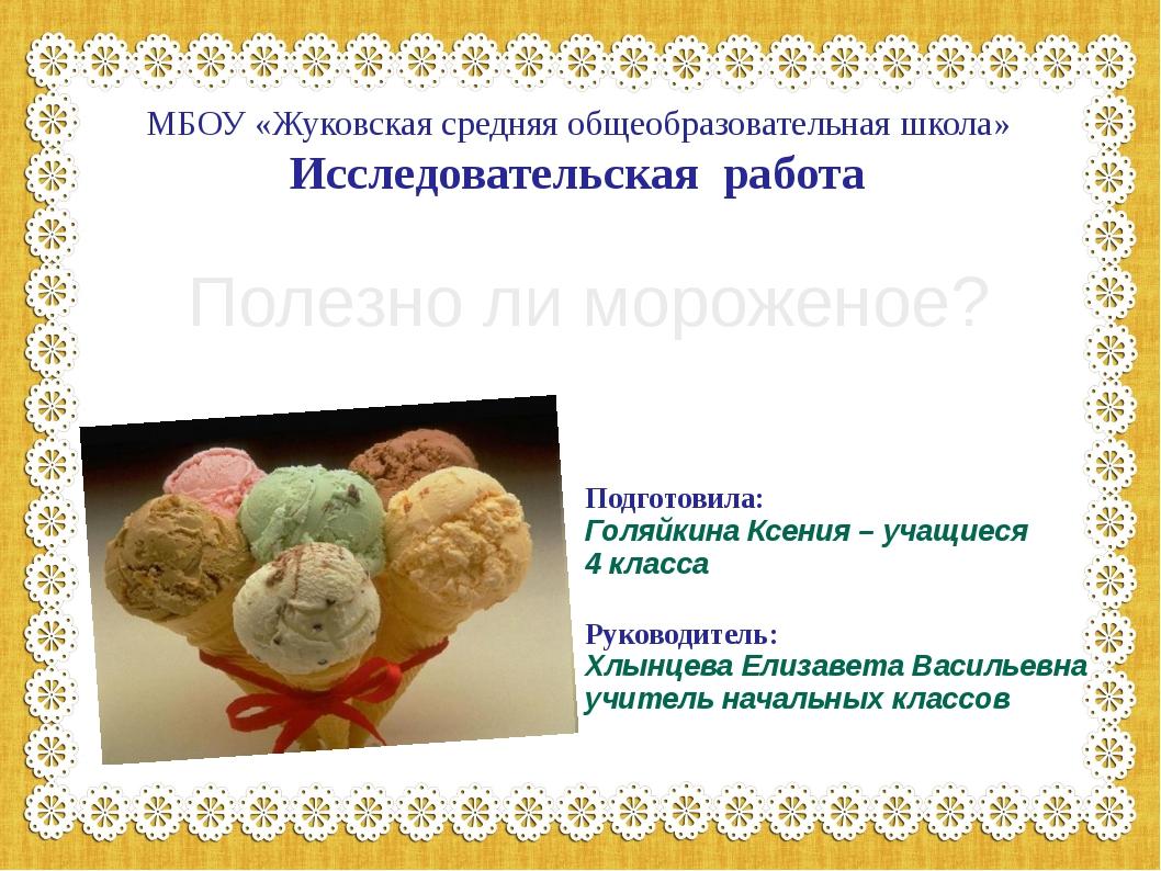 Полезно ли мороженое? МБОУ «Жуковская средняя общеобразовательная школа» Иссл...