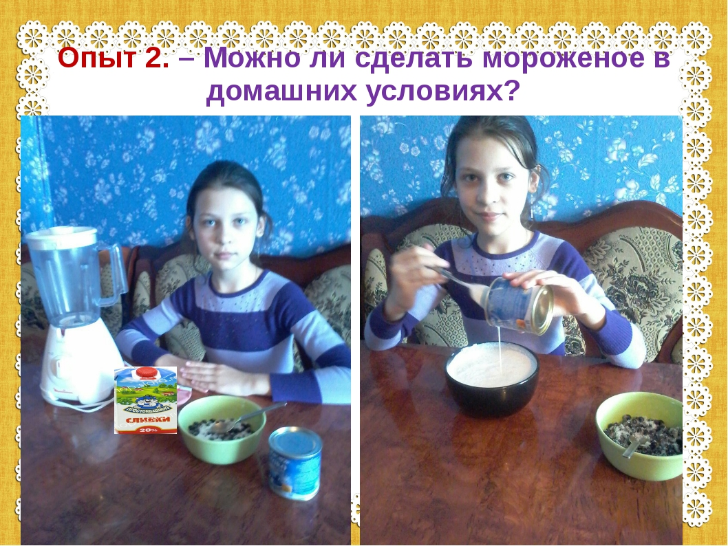 Опыт 2. – Можно ли сделать мороженое в домашних условиях?