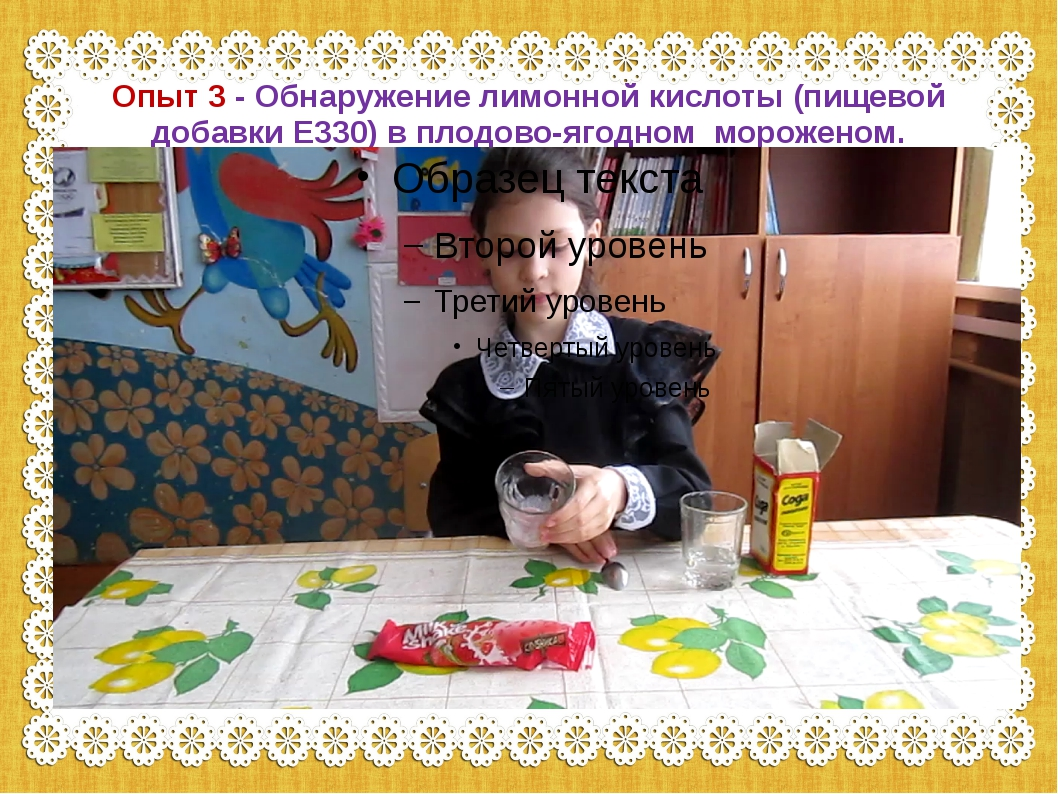 Опыт 3 - Обнаружение лимонной кислоты (пищевой добавки Е330) в плодово-ягодн...