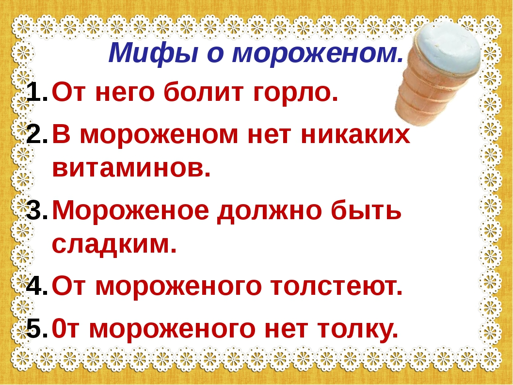 Мифы о мороженом. От него болит горло. В мороженом нет никаких витаминов. Мор...