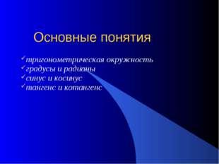 Основные понятия тригонометрическая окружность градусы и радианы синус и коси