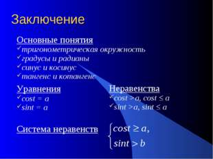 Заключение Основные понятия тригонометрическая окружность градусы и радианы с