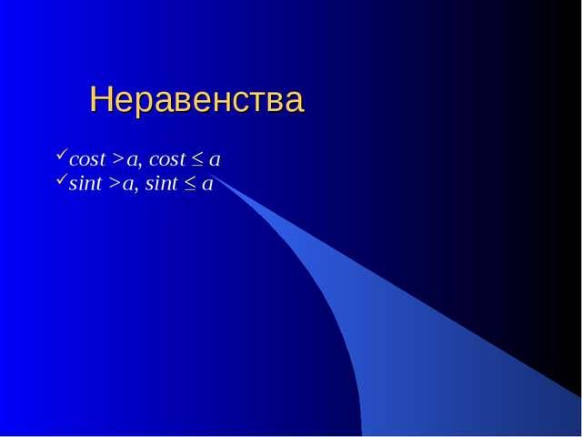 Неравенства cost >a, cost ≤ a sint >a, sint ≤ a