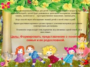 Многофункциональная игра для детей старшего дошкольного возраста, при помощи