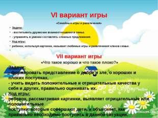 VI вариант игры «Семейные игры и развлечения» Задачи: - воспитывать дружеские