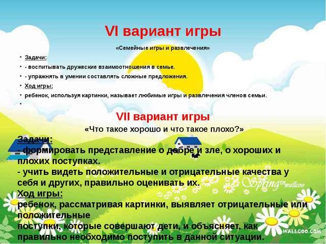 VI вариант игры «Семейные игры и развлечения» Задачи: - воспитывать дружеские...