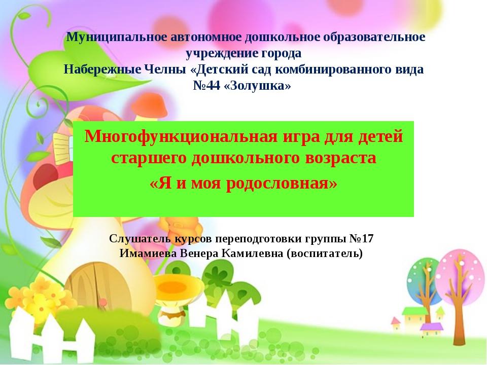 Муниципальное автономное дошкольное образовательное учреждение города Набере...