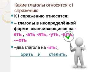 Какие глаголы относятся к I спряжению: К I спряжению относятся: – глаголы в