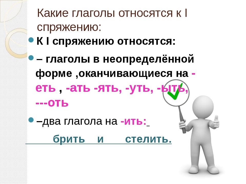 Какие глаголы относятся к I спряжению: К I спряжению относятся: – глаголы в...