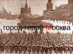 город-герой Москва